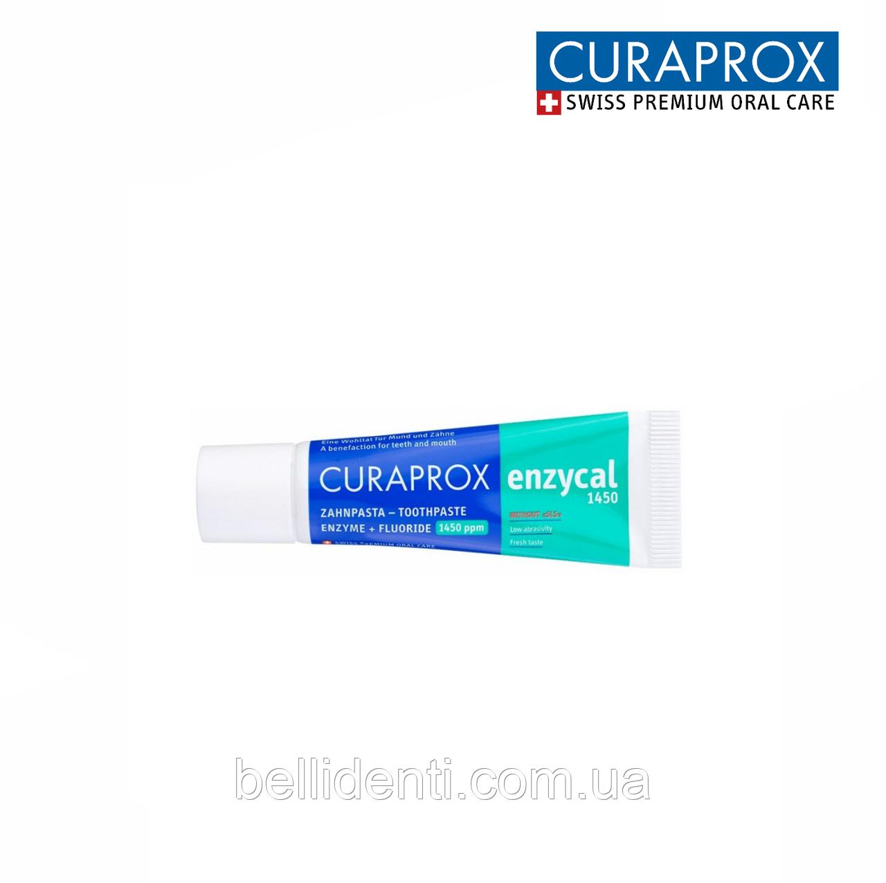Ферментная зубная паста Curaprox  Enzycal 1450, 10 мл