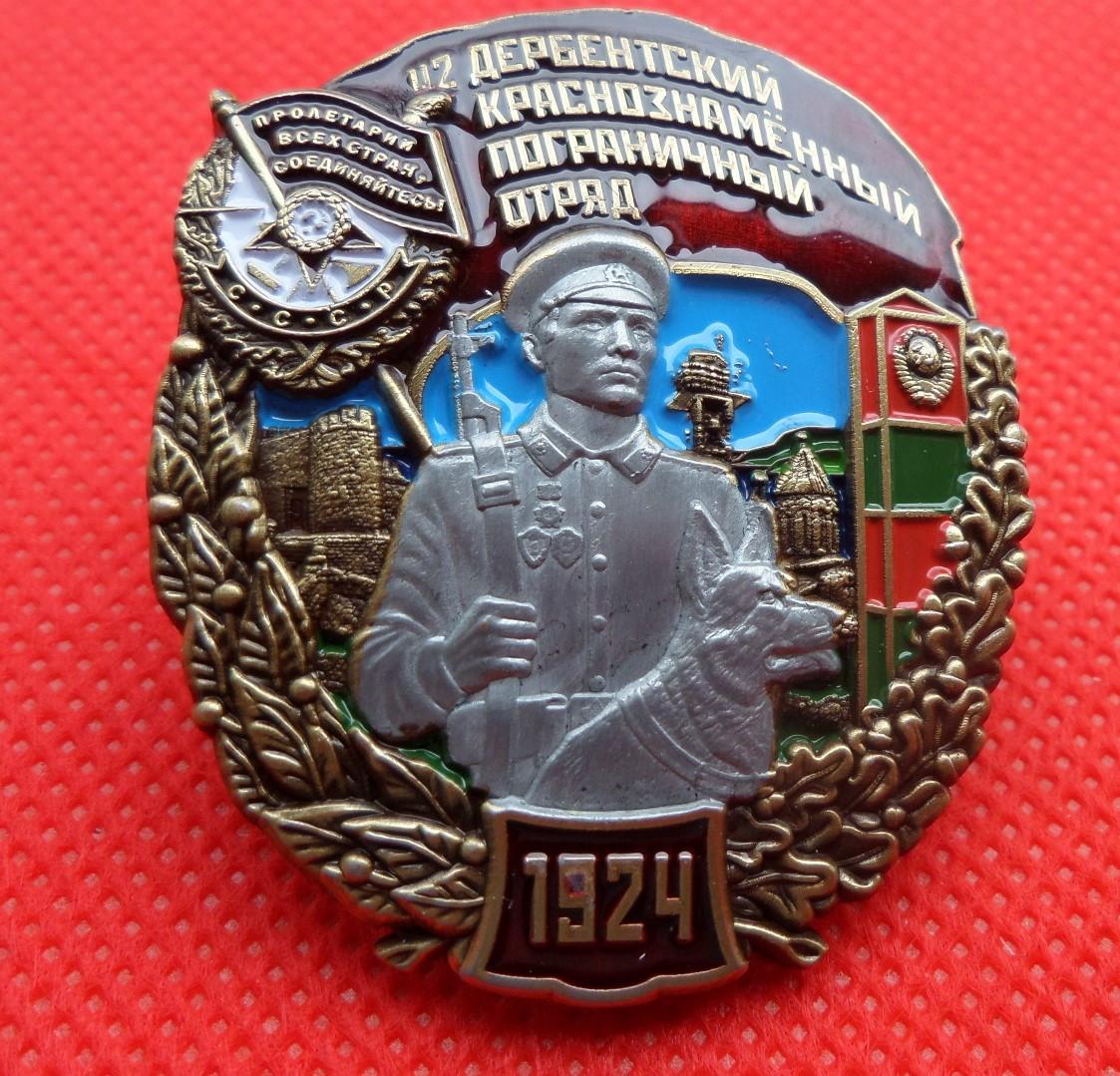 Знак 42 Дербентский краснознаменный пограничный отряд Погранвойска КГБ СССР