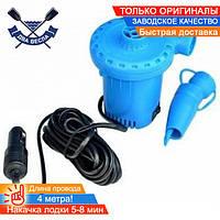 Рыбацкий электронасос Турбинка для надувной лодки ПВХ SGP 12В накачка/откачка за 3-5 мин, провод 4 м, 600 л/ми