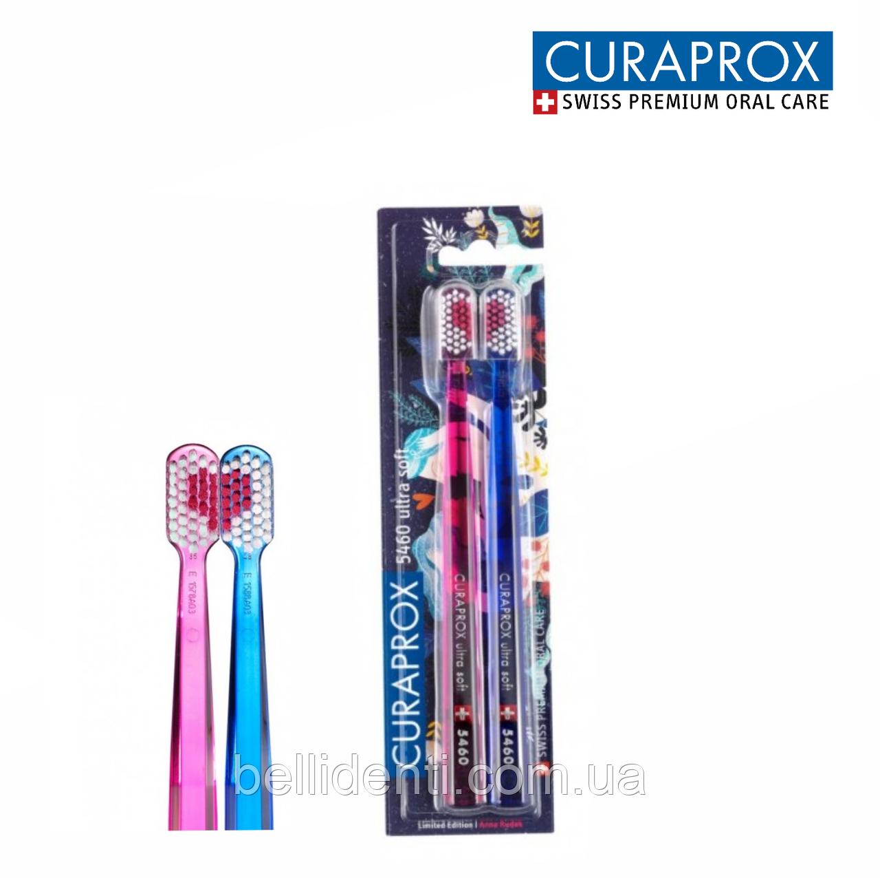 Набор зубных щеток Curaprox LOVE Ultra Soft, d 0,10 мм, 2 шт