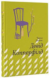"""Книга Девід Копперфілд. Серія """"Золота полиця"""". Автор - Чарлз Діккенс (Наш Формат)"""