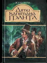 Книга Діти капітана Гранта. Світовид. Автор - Жуль Верн (Богдан)