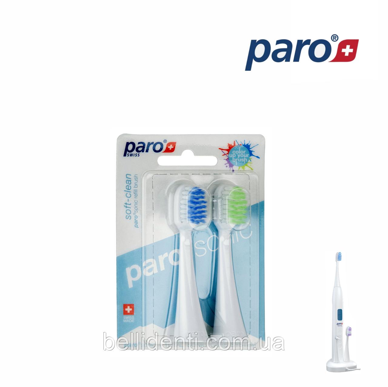 Сменные насадки для paro®sonic 7.760 soft-clean для нежного и тщательного очищения, 2 шт