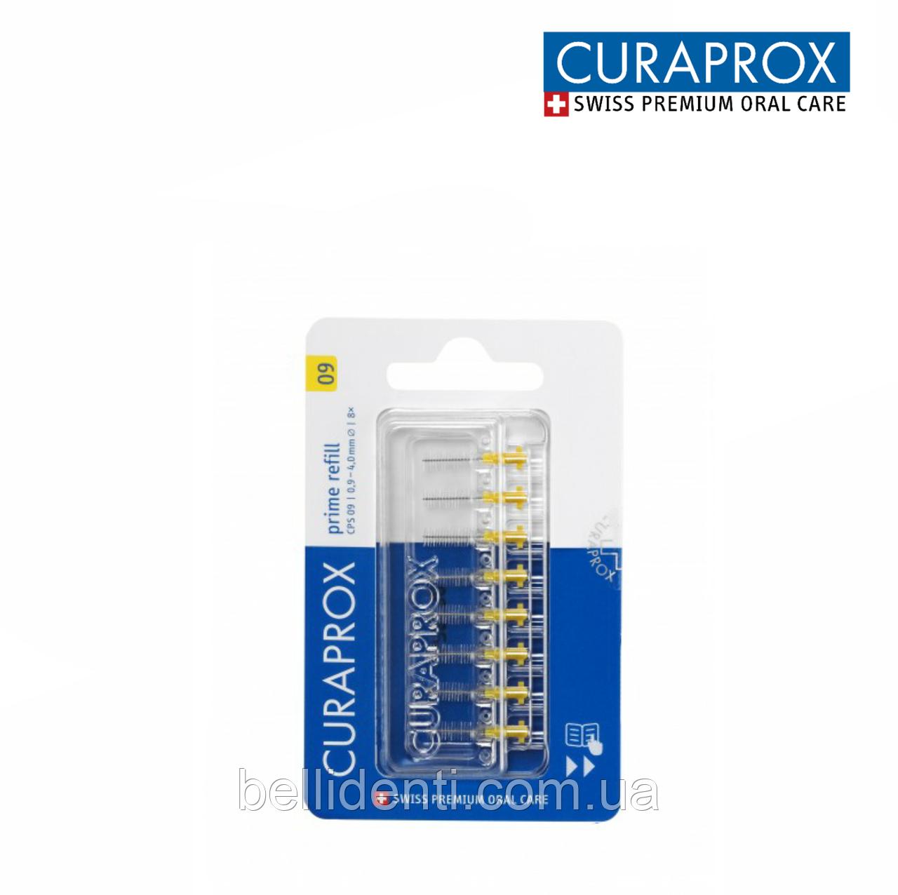 Набор межзубных ершиков Curaprox Prime Refill (без держателя) d 0,9 мм, 8 шт