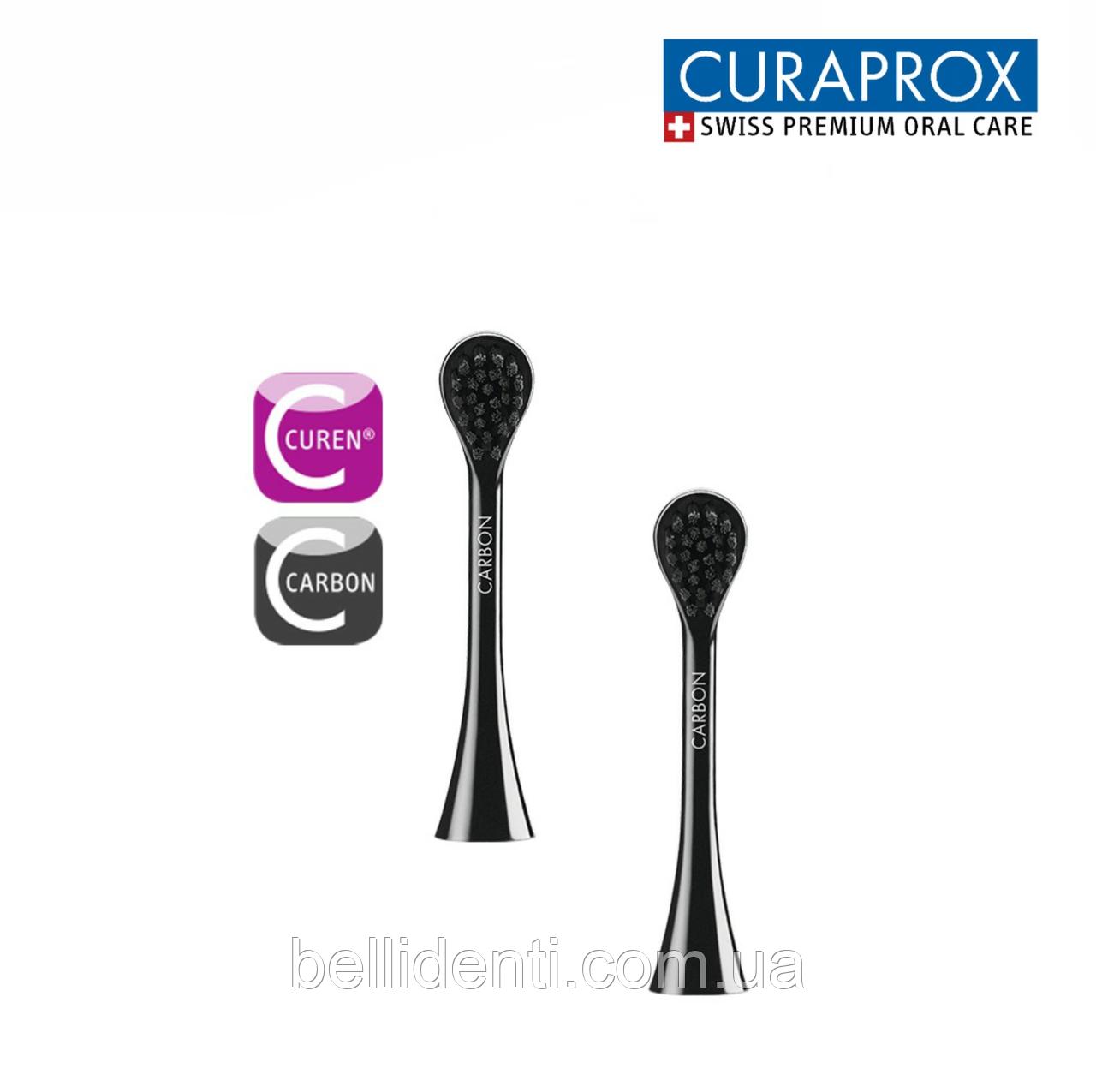 Насадки Curaprox CARBON для звуковой зубной щетки Hydrosonic Black is White, 2 шт