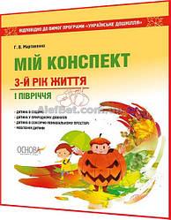 3 рік / Мій конспект І півріччя відповідно до програми Українське дошкілля / Мартиненко / Основа