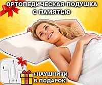 Ортопедическая подушка с памятью + НАУШНИКИ В ПОДАРОК Memory Foam Pillow