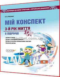 3 рік / Мій конспект ІІ півріччя відповідно до програми Українське дошкілля / Фесенко / Основа