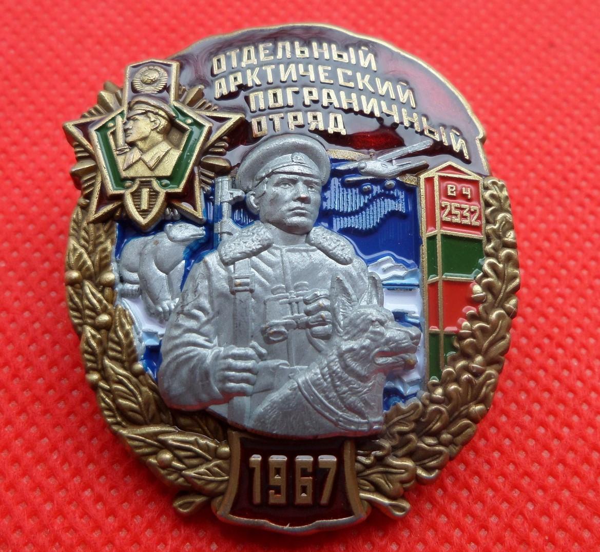 Знак Окремий Арктичний прикордонний загін прикордонні війська КДБ СРСР
