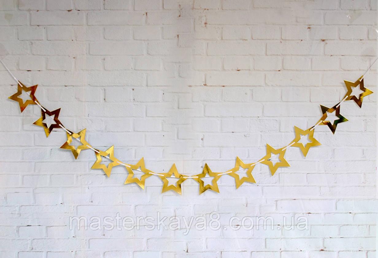 Бумажная гирлянда Звёзды золото 1,5 метра