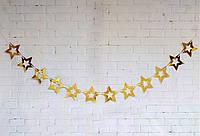 Бумажная гирлянда Звёзды золото 1,5 метра, фото 1