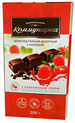 Десертний шоколад Комунарка гіркий з полуничним соком 200 грам