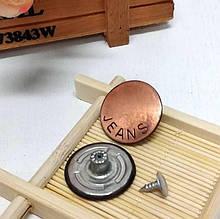 """Пуговица металлическая, пробивная """"JEANS"""",  цвет бронза, 22 мм , 1 шт."""