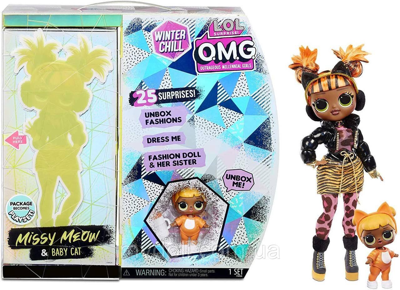Лялька L. O. L. Surprise! OMG Winter Chill Missy Meow - ЛОЛ ОМГ Леді-Кітті +25 сюрпризів