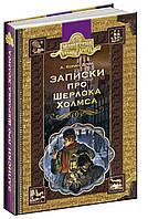 Записки про Шерлока Холмса (Артур Конан Дойл) укр