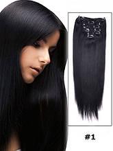 Волосся натуральні REMY на заколках довжина 60 см відтінок № 1 120 грам