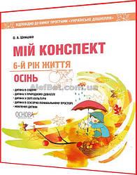 6 рік / Мій конспект Осінь відповідно до програми Українське дошкілля / Шевцова / Основа