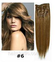 Натуральные волосы Remy на заколках 60 см оттенок #6 120 грамм