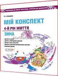 4 рік / Мій конспект Зима відповідно до програми Українське дошкілля / Шевцова / Основа