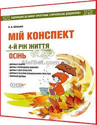 4 рік / Мій конспект Осінь відповідно до програми Українське дошкілля / Шевцова / Основа