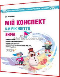 5 рік / Мій конспект Зима відповідно до програми Українське дошкілля / Ніколенко / Основа