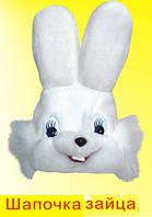 Карнавальная Шапочка зайца, 234