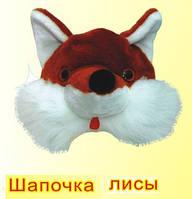 Карнавальная Шапочка лисы, ТМ Золушка Украина, 236