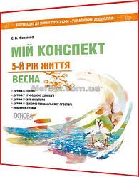 5 рік / Мій конспект Весна відповідно до програми Українське дошкілля / Ніколенко / Основа