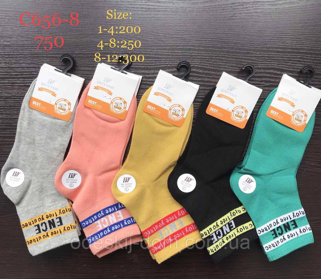 Дитячі якісні шкарпетки  в різних розмірах тм *Шугуан*