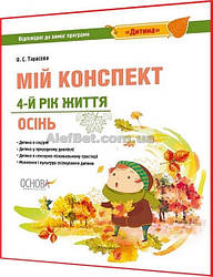 4 рік / Мій конспект Осінь відповідно до програми Дитина / Тарасова / Основа