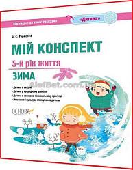 5 рік / Мій конспект Зима відповідно до програми Дитина / Тарасова / Основа