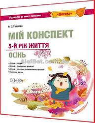 5 рік / Мій конспект Осінь відповідно до програми Дитина / Тарасова / Основа