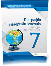 7 клас. Географія. Материки. Океани. Зошит для практичних робіт ( Павленко І.Р.), ПЕТ