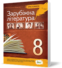 8 клас. Зарубіжна література. Хрестоматія ( Косогова О. О.), ПЕТ