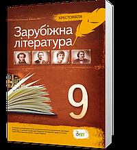 9 клас. Світова література. Хрестоматія ( Андронова Л. Р. Карліна Л. О.), ПЕТ