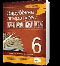 6 клас. Зарубіжна література. Хрестоматія НОВА ПРОГРАМА ( Гарбуз В.М.), ПЕТ