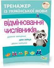 3~4 клас. Тренажер з української мови. Відмінювання числівників ( Косовцева Н.О.), ПЕТ