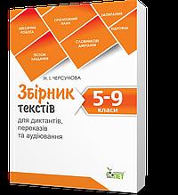 5~9 клас. Збірник текстів для диктантів , переказів та аудіювання. ( Черсунова Н.І.), ПЕТ