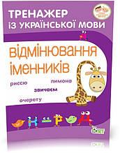 3~4 клас. Тренажер з української мови. Відмінювання іменників. ( Косовцева Н.О.), ПЕТ
