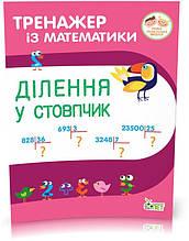 3~4 клас. Тренажер із математики. Ділення у стовпчик. ( Гавриленко Л.М.), ПЕТ
