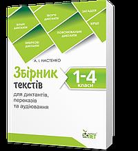 1-4 клас. Збірник текстів для диктантів, переказів та аудіювання. ( Настенко А. І.), ПЕТ