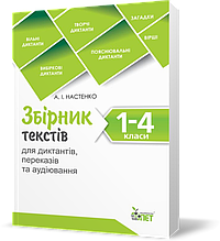 1~4 клас. Збірник текстів для диктантів, переказів та аудіювання. ( Настенко А.І.), ПЕТ