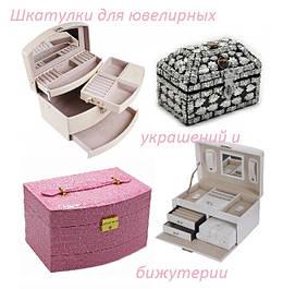 Шкатулки для ювелирных украшений и бижутерии