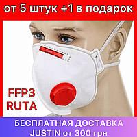 Респиратор FFP3 С КЛАПАНОМ Рута ФФП3, многоразовая маска с клапаном, респиратор Рута ffp3 ОРИГИНАЛ