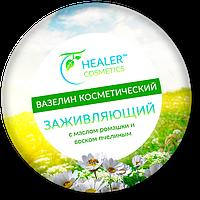 Вазелін косметичний цілющий з маслом ромашки і бджолиним воском 10 г ТМ Healer Cosmetics