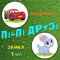 Наклейка для привчання дитини до горщика - Машинка і Зайчик
