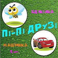 Наклейки для привчання дитини до горщика - Бджілка і Машинка