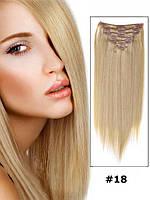Волосы Remy на заколках для наращивания 66 см оттенок #18