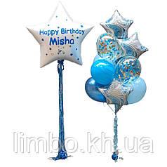 Шары на день рождения мальчику и большая звезда с индивидуальной надписью