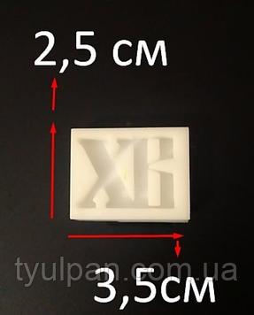 2D Форма силиконовая  хв молд для изомальта леденцов шоколада